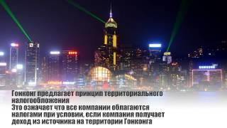 Регистрация фирмы в Гонконге(, 2015-05-20T12:01:31.000Z)