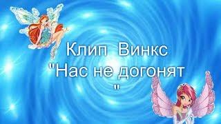 Клип Винкс