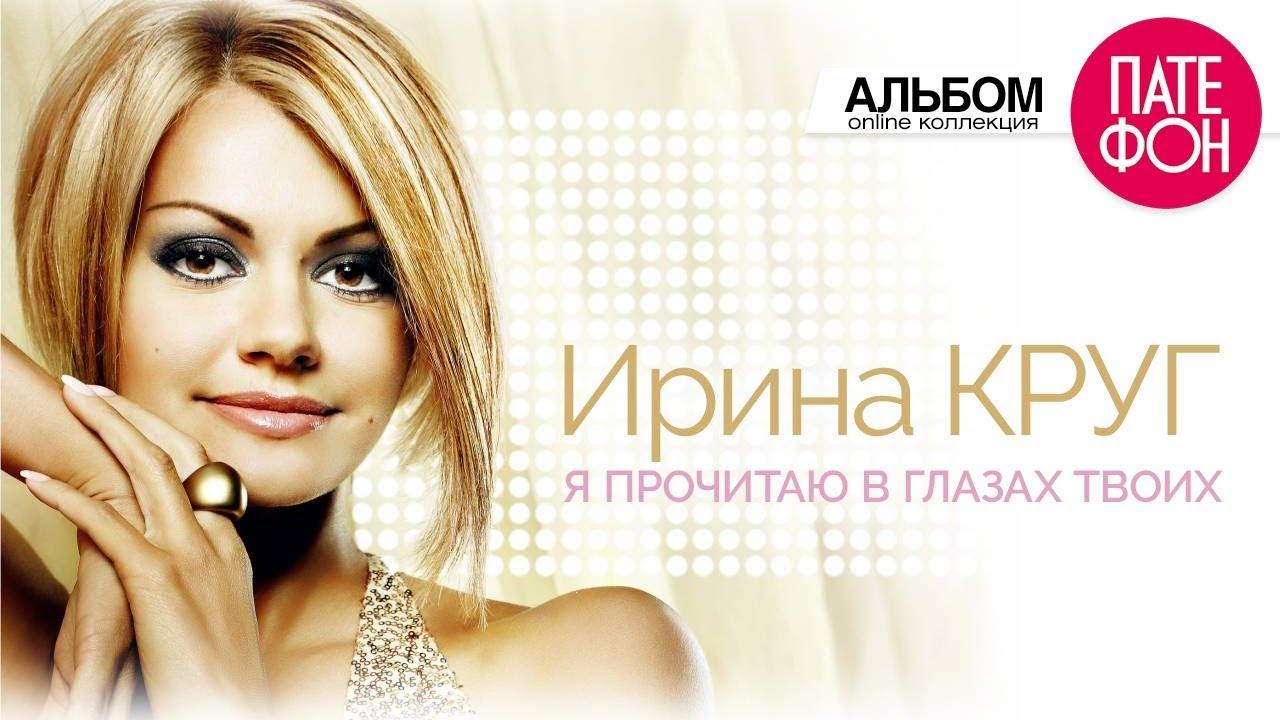 Ирина Круг — Я прочитаю в глазах твоих (Full album) 2010