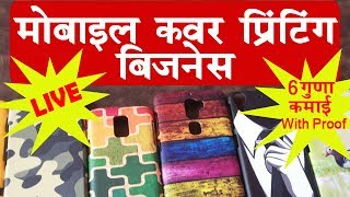 3D Mobile Cover Printing Business | How to Print Your Photo on Mobile Cover?