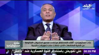 """موسى: """"مرتضى منصور أفضل شخص لرئاسة """"حقوق الانسان"""" ويا سلام لما يقابل مرسي في السجن"""""""