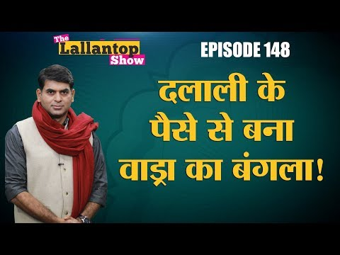 Robert Vadra और Priyanka Gandhi की नई मुसीबत और Kamal Nath का अजीब फ़ैसला   Lallantop Show   06 Feb