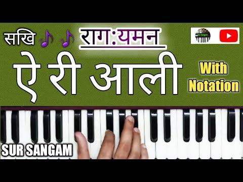 Ari Aali Piya Bin | Raag Yaman Bandish Harmonium Notation | Chota Khyal | Sur Sangam Lessons