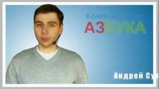 Компьютерная Азбука - Видео Уроки!.flv