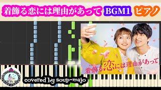 リクエストありがとうございました!! ドラマ「着飾る恋には理由があって」サントラ BGM1を楽譜にしました! ☆ピアノソロ ☆難易度=中上級() ☆PDF3 ...