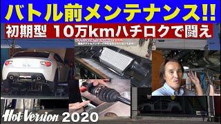「中古10万kmハチロクで戦え」筑波バトル前のメンテナンス【Hot-Version】2020