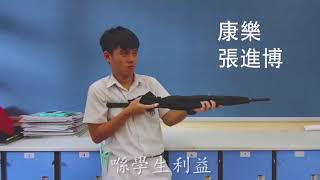 Publication Date: 2017-09-28 | Video Title: 金文泰中學第25屆學生會2號候選內閣Uranus