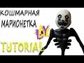 Как слепить Кошмарную Марионетку из пластилина Туториал Фнаф Nightmare Marionette From Clay Tutorial mp3