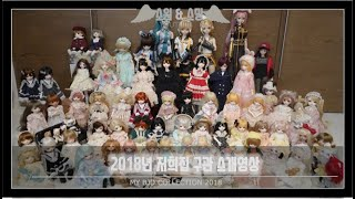[♥소원소망♥] 구체관절인형 저희 집 아이들을 소개합니다 (리뉴얼 ver.) /Presenting My BJD Collection 2018 (Renewal Version)