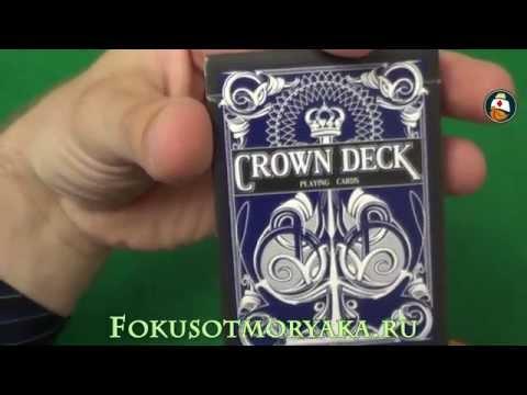 Обзор колоды карт Blue Crown Deck. Где купить карты для фокусов - Фокусы с Картами от Моряка