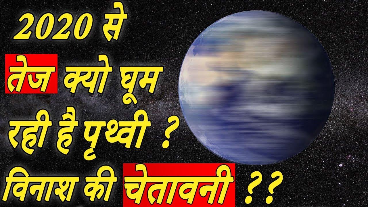 तेजी से क्यो घूमने लगी है धरती ?