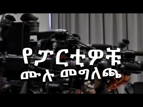 Ethiopia II [ሙሉ ቪድዮ] የኦፌኮ፣ አብን እና ኦነግ… የፓርቲዎቹ ሙሉ መግለጫ