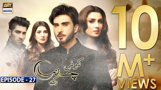 Koi Chand Rakh Episode 27 - 7th Feb 2019 - ARY Digital [Subtitle Eng]