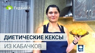 Диетические кексы из кабачков в духовке