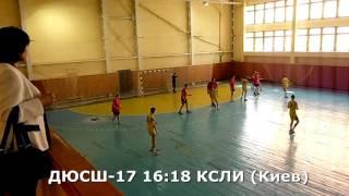 Гандбол. КСЛИ (Киев) - ДЮСШ-17 (Киев) - 26:22 (2 тайм). Турнир в г. Киев, 2002 г. р.