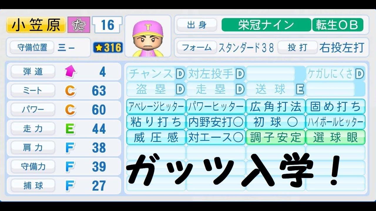 2019 栄冠 転生 ナイン 【パワプロ2020】転生プロ・OB選手一覧