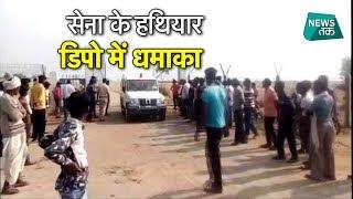 सेना के हथियार डिपो में धमाका, 6 की मौत | News Tak