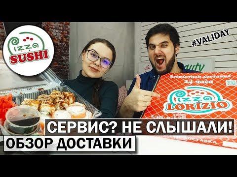 Pizzalorenzo.ru - обзор доставки | Пиццерия Лорензо - почему так плохо? Дно найдено! | Validay