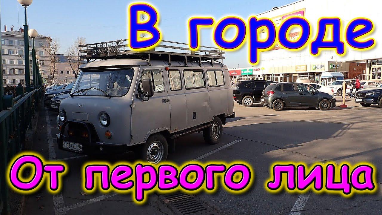 Поездка в город по делам. (10.21г.) Семья Бровченко.
