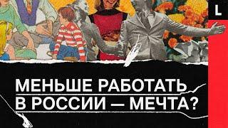 Может ли Россия работать 4 дня в неделю?