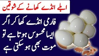 Ublay Anday Khanay Kay Nuqsanat or Faeday   Boiled Eggs   Studio One