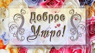 💗ДОБРОЕ УТРО! УДАЧИ ТЕБЕ И ВЕЗЕНИЯ! ХОРОШЕГО НАСТРОЕНИЯ!💗Музыкальная открытка для ватсапп (Whatsapp)