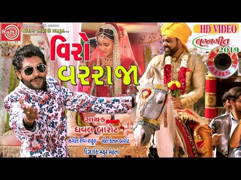 Viro Varraja || Dhaval Barot ||New Gujarati Dj Song 2019 ||Full HD Video