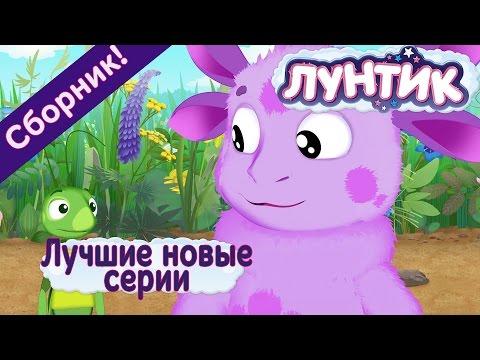 Лунтик 2 сезон - смотреть онлайн мультфильм бесплатно все