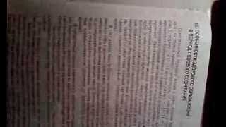 Учебник по ОБЖ за 7 класс...ЖЕСТЬ!!!