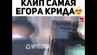 Как снимали клип самая Егор Крид