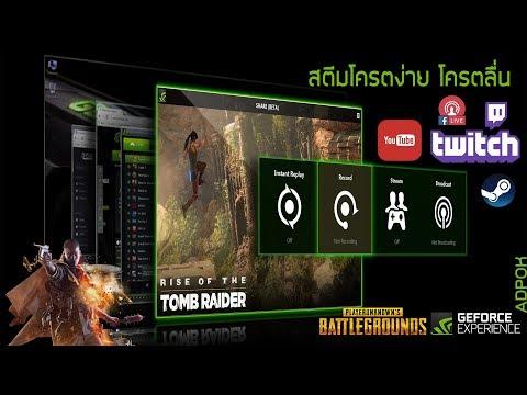 Geforce Experience สตีมFacebookโชว์คอมเม้นต์ สตีมYoutubeลื่นๆ 60 FPS ตั้งค่าไมค์