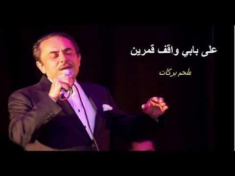 3ala babi wa2if amarin mp3