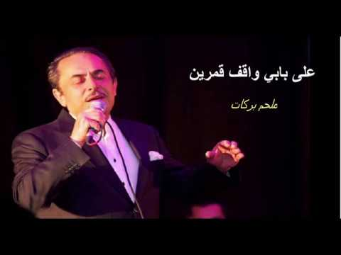 melhem barakat ala babi waef amarin mp3