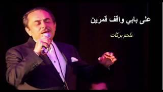 Ala babi wa9ef qamarin (Lyrics) - على بابي واقف قمرين