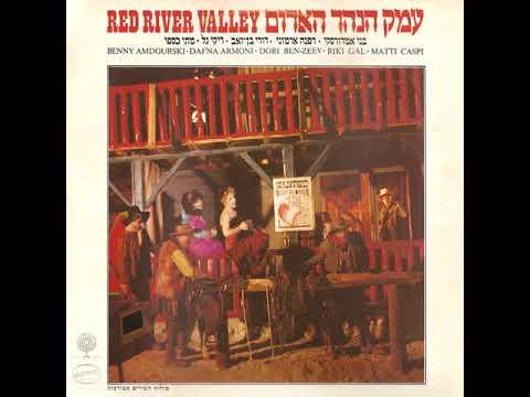 עמק הנהר האדום 1981 – מתי כספי – גם בלילה