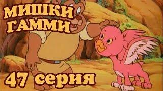 Приключения мишек Гамми - 47 серия - Мой дорогой Гамии / Мишки TV