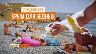 «При Украине легче было». Итоги сезона-2018 | Крым.Реалии ТВ