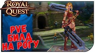 Royal Quest 😈 PVE Билд на Разбойника под парики;)