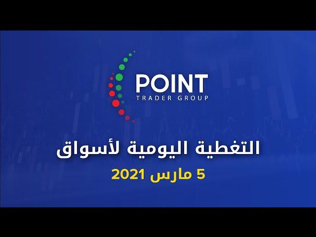 التحليل الفني: اليورو - الاسترليني - الذهب - الداوجونز 5 مارس 2021 | Point Trader Group