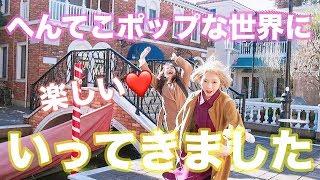 【新世界】へんてこポップな世界へGO!!!! thumbnail
