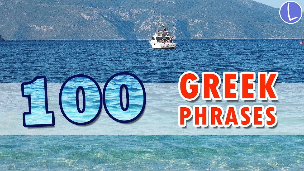 Learn 100 Common Greek Phrases For Tourists Beginners Youtube