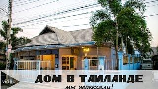 Дом в Тайланде(, 2015-02-19T06:34:16.000Z)