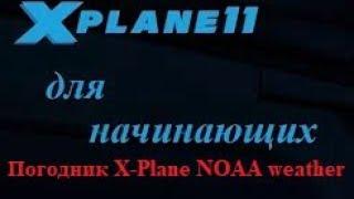 Установка і настройка погодника X-Plane NOAA weather