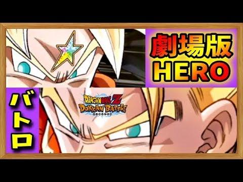 ドッカンバトル #1882新たな虹キャラを迎え超系バトロ劇場版HEROバトルロード Dokkan Battle