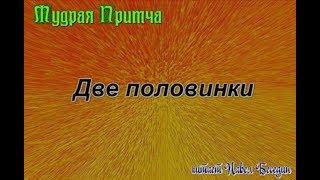 Притча  Две половинки   читает Павел Беседин