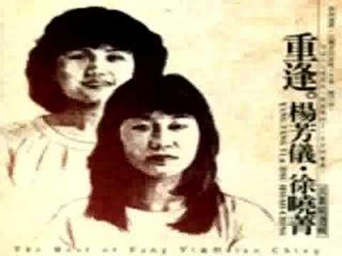 秋蟬 - 徐曉菁 楊芳儀