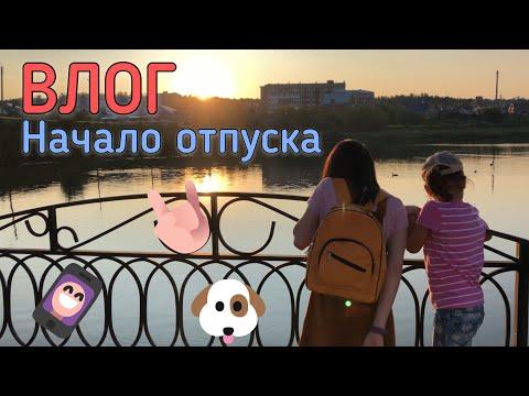 VLOG: Начало отпуска 2019 (влог) (лениногорск)
