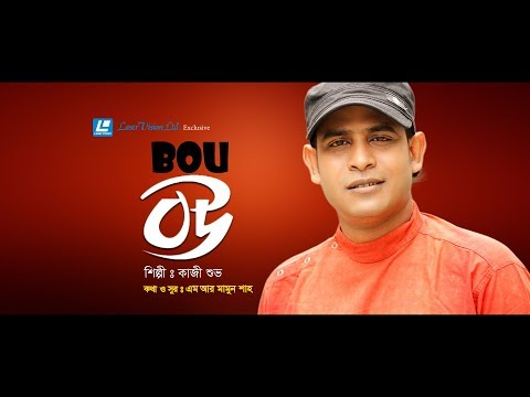 Bou By Kazi Shuvo | Lyrical Video | Suman Kalyan | M R Mamun Shah