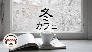 Jazz & Bossa Nova Music - Relaxing Cafe Music For Study, Work