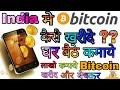 इंडिया मे Bitcoin कैसे खरीदे घर बैठे कमाये हजारो रूपए Bitcoin Buy and Sell से